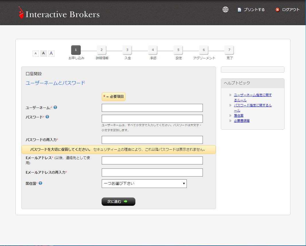 インタラクティブ・ブローカーズ証券(IB証券)新規口座開設 ユーザーネームとパスワードの入力