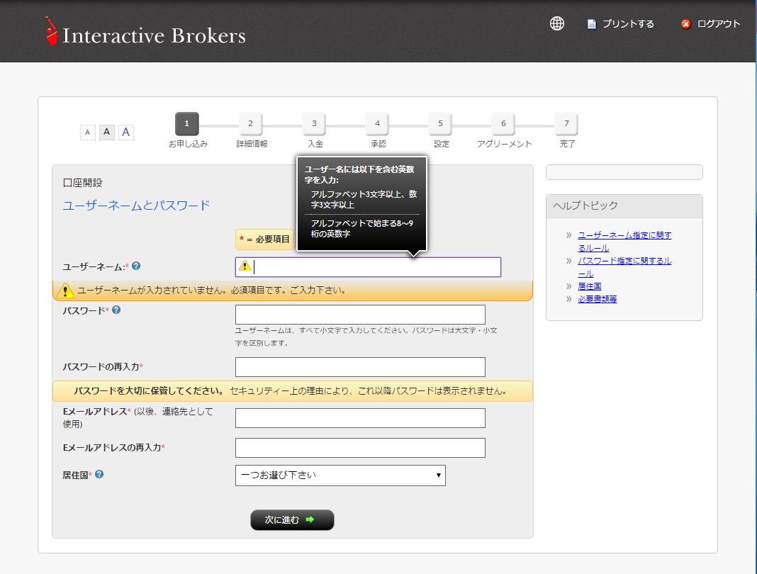 インタラクティブ・ブローカーズ証券(IB証券)新規口座開設ユーザー情報の入力