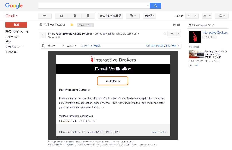 インタラクティブ・ブローカーズ証券(IB証券)新規口座開設 認証メールの確認