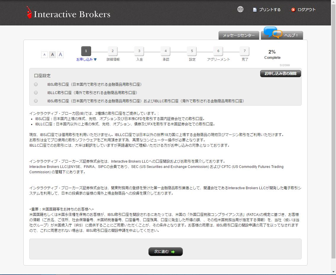 インタラクティブ・ブローカーズ証券(IB証券)新規口座開設 認証番号の入力