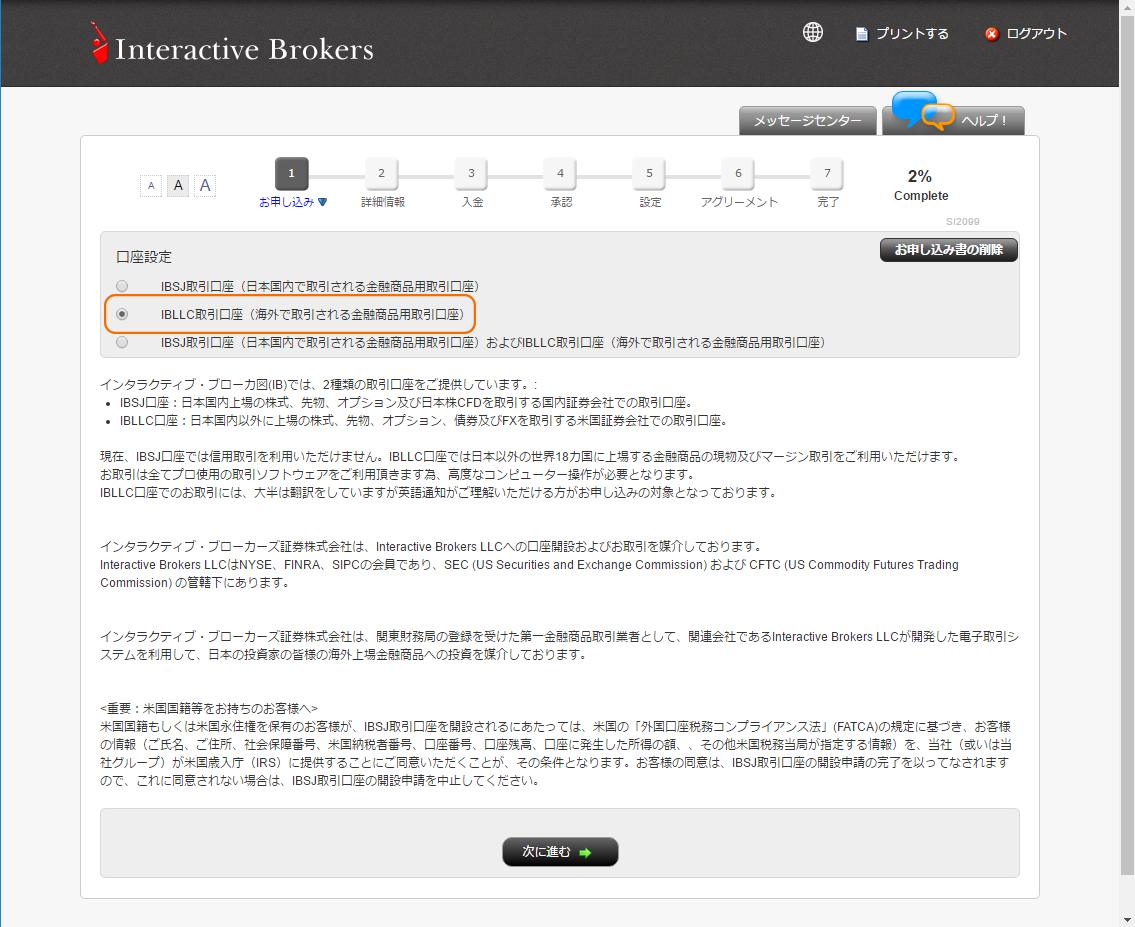 インタラクティブ・ブローカーズ証券(IB証券)新規口座開設 口座設定