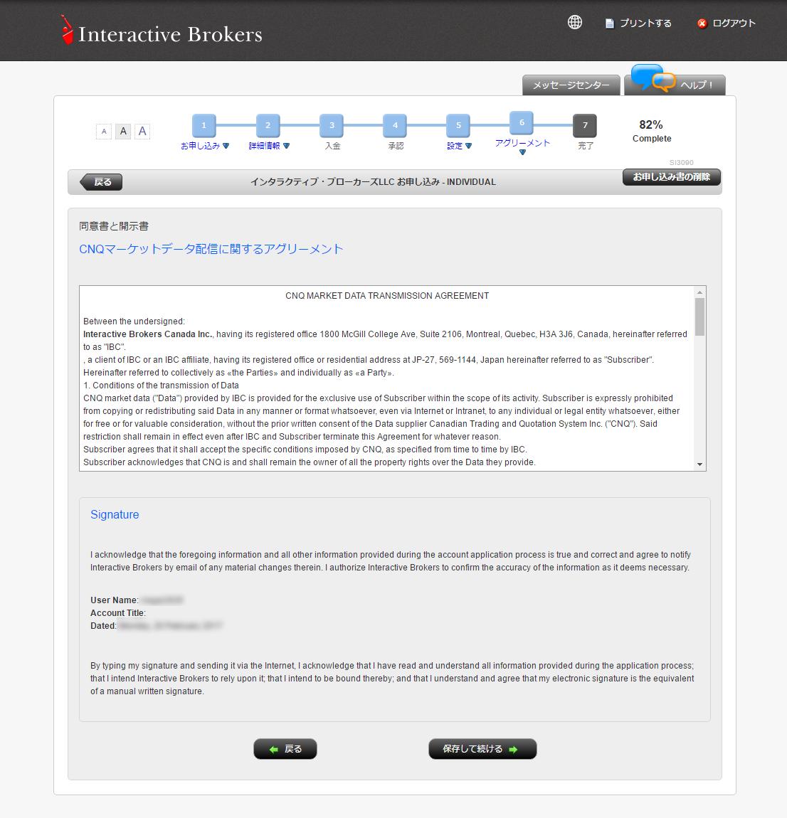 インタラクティブ・ブローカーズ証券(IB証券)CNQマーケットデータ配信に関するアグリーメント