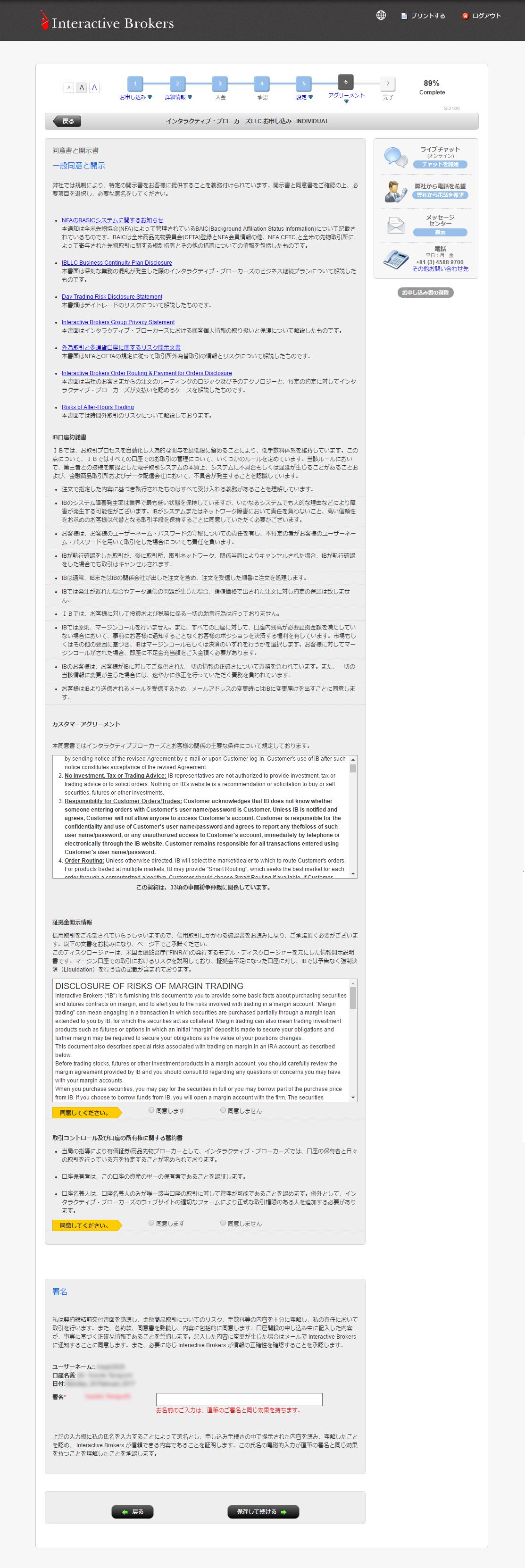 インタラクティブ・ブローカーズ証券(IB証券 入力内容の確認