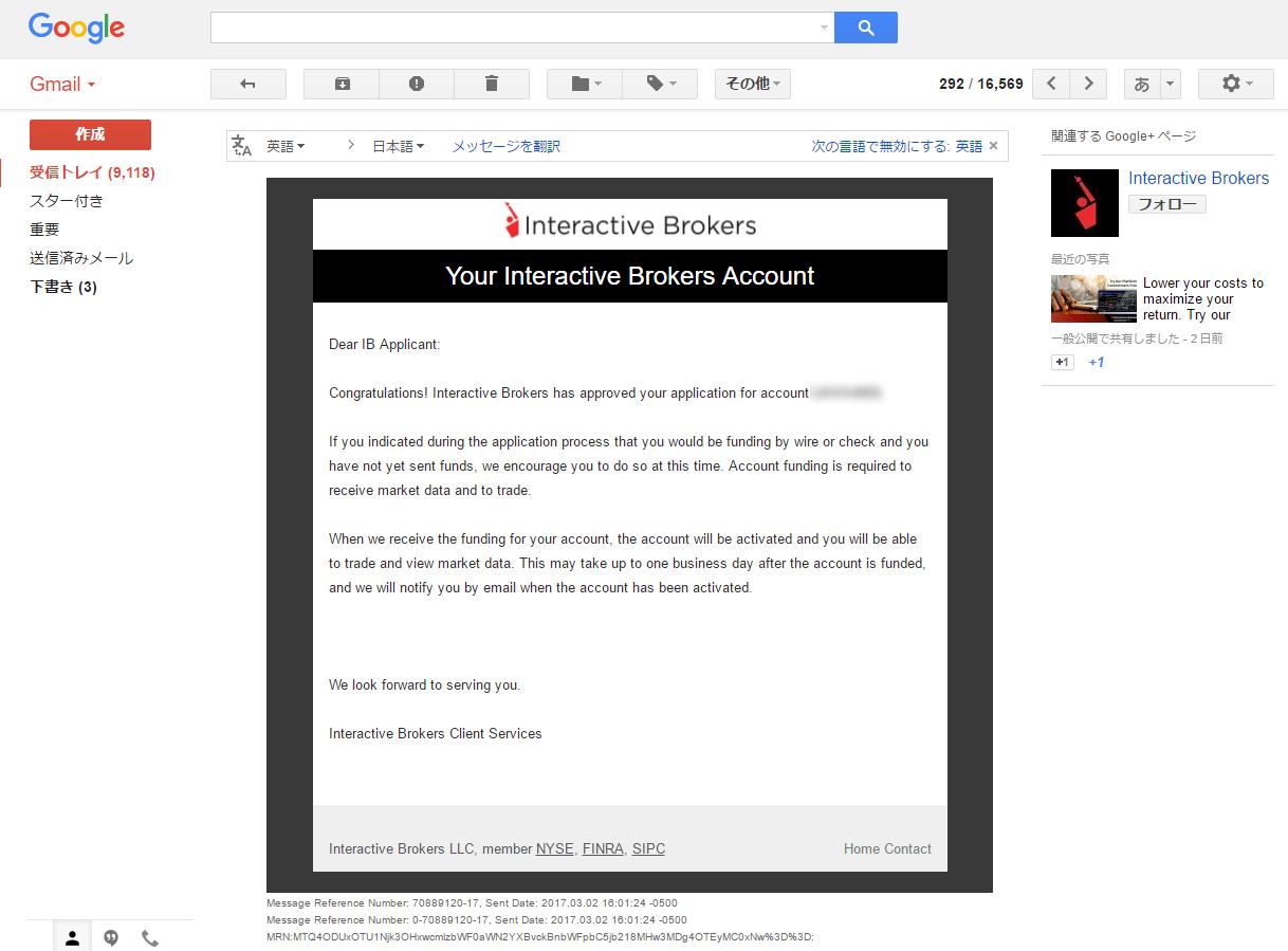 インタラクティブ・ブローカーズ証券(IB証券)口座開設完了メールの受信