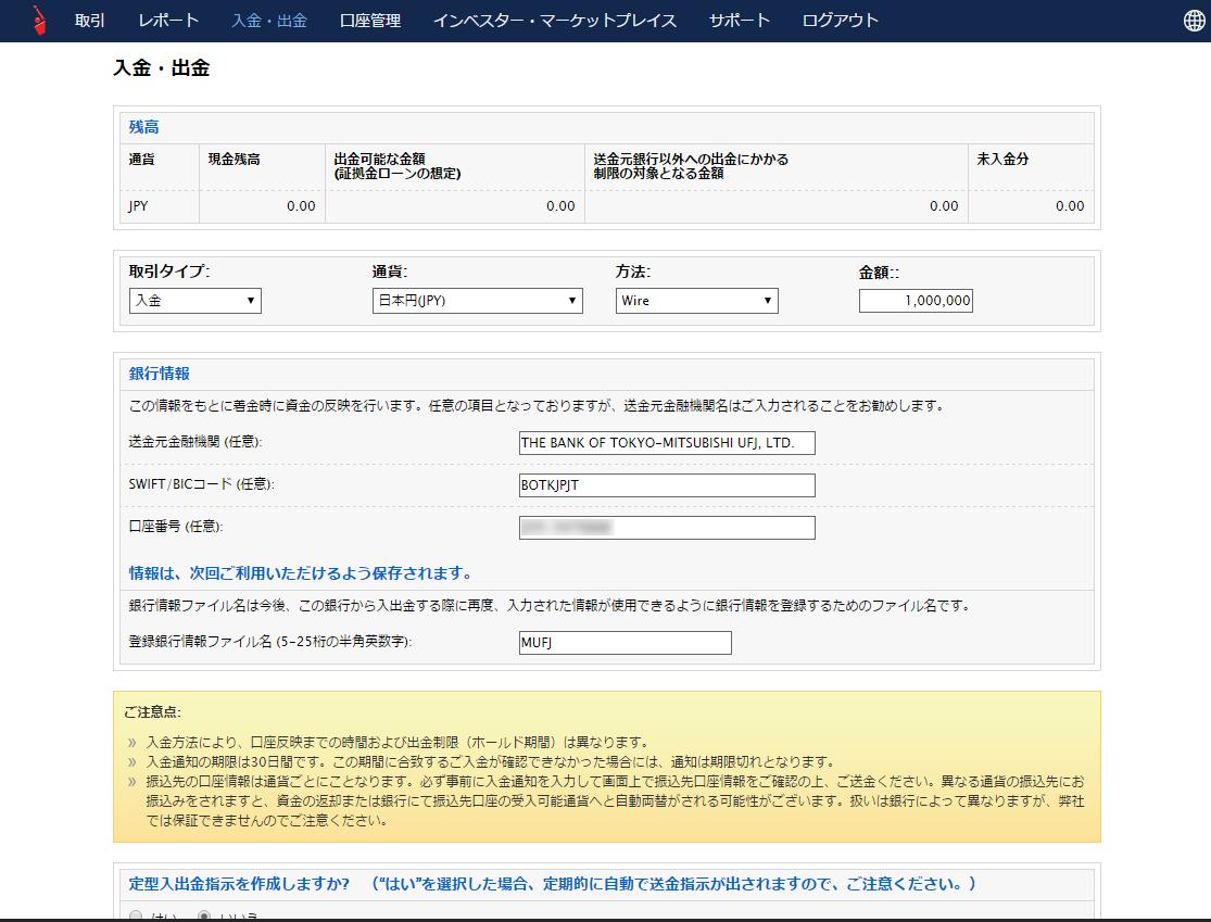 インタラクティブ・ブローカーズ証券(IB証券)取引銀行情報の登録