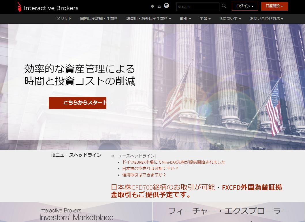 インタラクティブ・ブローカー証券(IB証券)フロントページ