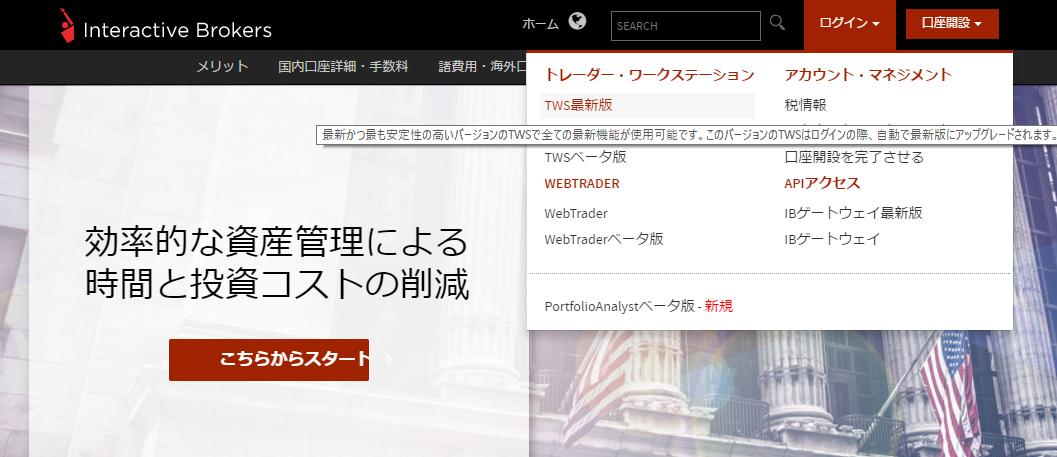 Windows用最新版トレーダーワークステーション(TWS)