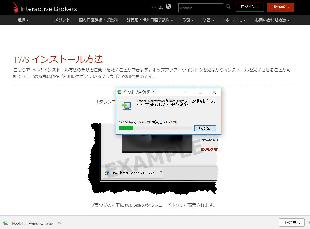 トレーダーワークステーション(TWS)インストールウィザード