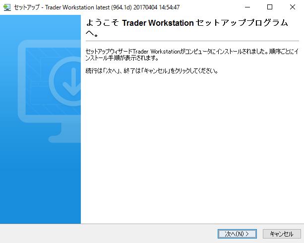 トレーダーワークステーション(TWS)セットアッププログラム
