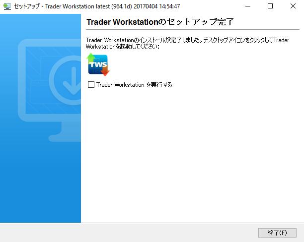 トレーダーワークステーション(TWS)セットアップ完了