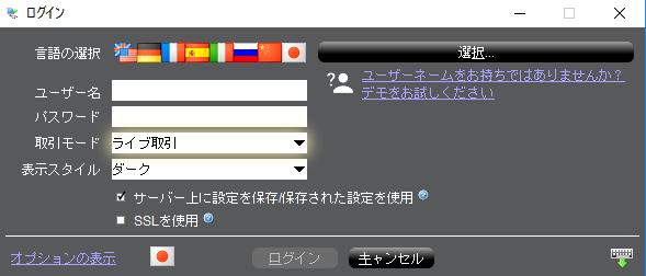 トレーダーワークステーション(TWS)ログイン
