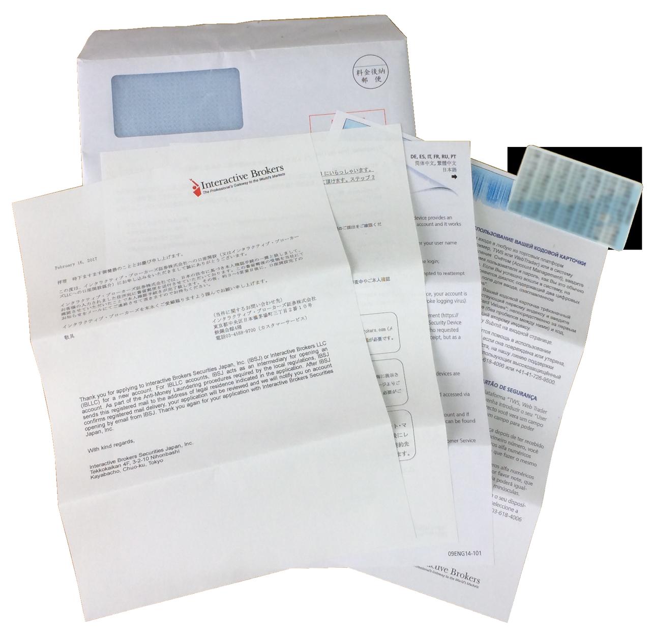 インタラクティブ・ブローカーズ証券(IB証券)確認書類の内容