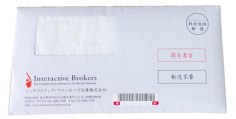 インタラクティブ・ブローカーズ証券(IB証券)確認書類の受取
